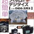 フィルムカメラの愛好者におくる『超簡単フィルムのデジタイズ ニコンD850の活用法』発行 大切なフィルムをデジタル化して保存する方法