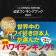 世界中のハワイ好き日本人が選んだ最新ハワイランキング!!「111ハワイアワード」公式ランキングブック2019を発売