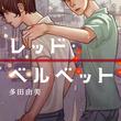多田由美の長編新作「レッド・ベルベット」1巻、羽海野チカ、江口寿史らがコメント