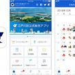 東京都江戸川区、ModuleAppsを活用して、生活情報が確認できる公式アプリを開発