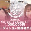 カラオケ動画コミュニティアプリ「KARASTA」エントリー総数881件!ボーカルオーディション「15秒であなたがスター」の予選オーディション優勝者5名が決定!