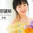 本田望結の「令和」カレンダー発売決定!制服やレオタードなど色々な姿披露