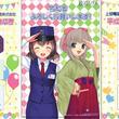 上田電鉄×アルピコ交通コラボ、改元記念きっぷを発売