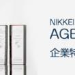 【株式会社コトラ】最高峰基準の転職エージェントが表彰される NIKKEI Human Resources Agent Awards 2018 企業特別賞を4年連続で受賞