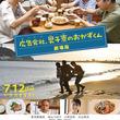 「広告会社、男子寮のおかずくん」7月12日公開、江の島ではしゃぐ4人のポスタービジュ