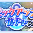 新しい航海がアプリで始まる「ハイスクール・フリート 艦隊バトルでピンチ!」☆5宗谷ましろ・杵崎ほまれピックアップガチャ開催!