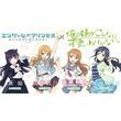 PCブラウザゲーム「エンゲージプリンセス」でTVアニメ「俺の妹。」とのコラボイベント開催!