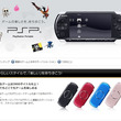 ソニーが「PSP-3000」修理受付の終了を予告。マルチメディア対応の多機能性と『モンハン』によって愛されたモバイルハード機