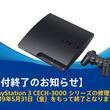 Twitterにプレイステーションのカスタマーサポートアカウントが開設。PSP-3000、PS3 CECH-3000シリーズの修理受付終了時期を告知