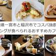 モーニング文化発祥の地、愛知県一宮市と稲沢市のコスパ抜群のモーニングが食べられるおすすめカフェ6選