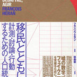 日本のガラパゴスな移民政策と「文化的な均質性」