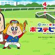 競馬のこと考えてた「ポプテピ」×JRA再び!ヘルシェイク矢野の新作紙芝居を公開