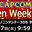 「CAPCOM Golden Week セール」開催! Nintendo Switchとニンテンドー3DSタイトルのダウンロード版が最大62%OFFでSALE中!