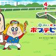 JRAコラボ動画『ポプテピ記念2』公開 AC部による新作の「高速紙芝居」