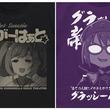 アニメ『アイドルマスター シンデレラガールズ劇場』しゅがは、グラッシーハルナのTシャツがイベント先行販売決定!