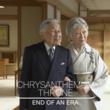 世界最大級のニュースチャンネルCNNが皇居を特別取材『Chrysanthemum Throne - End of an Era(菊の玉座ーひとつの時代の終わり)』