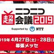 『ニコニコ超会議2019』機材・技術協力のお知らせ