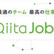 最適なチームで最高の仕事をするためにチームで探す、プログラマ向け情報共有サービス「Qiita」のIncrements、エンジニア専用の転職支援サービス「Qiita Jobs」を開始!