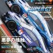 「auto sport(オートスポーツ )No.1505」4月26日刊行!