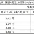 デルタ航空、2019年6月より日本発航空券の国際線燃油サーチャージを改定