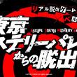 リアル脱出ゲーム、ついにペルソナ5とコラボ決定! リアル脱出ゲーム×ペルソナ5「東京ミステリーパレスからの脱出」