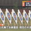東京五輪・アーチェリーの予選会場が完成