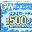 ピクシブ×QUOカードPayコラボ企画第一弾!pixivコミックで総額500万円分のデジタルQUOカードをプレゼント