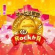 音楽ゲームアプリ『SHOW BY ROCK!!』「アプリリリース Rock(69)か月記念」イベントを開催!