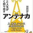 4月22日『仕事と人生がうまく回り出す「アンテナ力」』著者吉田将英が、カレッタ汐留Book+さまの【ビジネス】カテゴリー1位獲得。6つのシゴトを持つプランナーがすべて成果を出す超効率的インプットを紹介