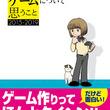 『桜井政博のゲームについて思うこと 2015-2019』がいよいよ発売!【ファミ通の攻略本】