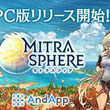 PC版「ミトラスフィア -MITRASPHERE-」のサービスがDeNAのプラットフォーム「AndApp」でスタート。4月26日から記念のログインボーナスを実施