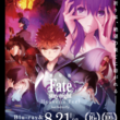 劇場版「Fate/stay night [Heaven's Feel]」II.lost butterflyBlu-ray&DVD 8月21日発売決定!