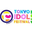 「TIF2019」第4弾でHKT48、クマリ、桜エビ~ず、はちロケ、ヤナミューら14組追加