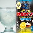 なまはげのインパクトよ!酒粕焼酎とほんのりしょっぱい味わいが特徴の「秋田サワー 塩レモン」発売