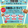 横浜駅東口地下街<横浜ポルタ>で10連休を楽しく過ごすラグビー関連イベントを開催!PORTA CUP 2019