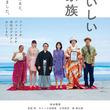 板尾創路が松本穂香の「父」から「母」へ 映画『おいしい家族』特報