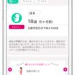 エムティーアイの母子手帳アプリ『母子モ』が山形県白鷹町で提供を開始!