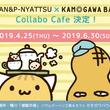 Pマン&ぴーにゃっつが来店!Pマン&ぴーにゃっつ×カモガワバウムのコラボカフェを4月25日(木)から期間限定開催!