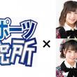 AKB48チーム8とeスポーツイベント 東京・台場のフジテレビで5月12日に開催