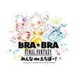 """来場者の「ブラボー」の声が演奏曲を決める""""BRA★BRA FF""""ツアー、開幕間近! 植松伸夫氏が、平成と令和を股にかけるコンサートへの意気込みを語る"""
