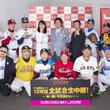 プロ野球12球団「そっくりさん」大集結、順位予想も J:COM「特別動画」公開