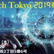 【開催報告】AI Tech Tokyo 2019春(AIテック東京2019春)