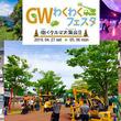 森の中のモビリティテーマパーク ツインリンクもてぎに 日本最大(※)100台以上の働くクルマが大集合! 「GWわくわくフェスタ」を開催