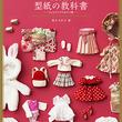 「オビツ11の型紙の教科書」こんどは女の子服!!「オビツ11の型紙の教科書 -11cmサイズの女の子服-」2019年4月27日発売!