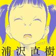 浦沢直樹の19年ぶりの短編集「くしゃみ」に全8編収録、カラーも再現