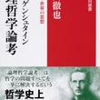シリーズ世界の思想第3弾『ウィトゲンシュタイン 論理哲学論考』をウィトゲンシュタインの誕生日である4月26日に発売!