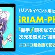 株式会社ZIZAIリアルイベント用アプリ『iRIAM-Phone』開発ニコニコ超会議で初お披露目!!