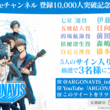 ARGONAVIS from BanG Dream!YouTubeチャンネル登録者数1万人突破リツイートキャンペーン開催とボイスドラマ公開のお知らせ