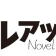 読んで、応援して、みんなで作品を育てる小説投稿サービス『ノベルアップ+』 事前登録サイト公開開始!