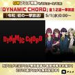 『DYNAMIC CHORD』アニメ全12話の無料一挙放送、4月30日(火)24時00分より放送開始